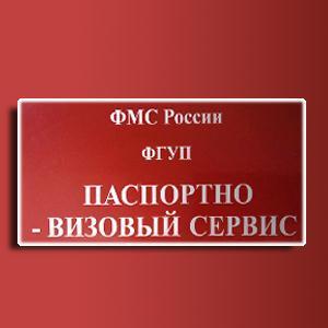 Паспортно-визовые службы Старого Дрожжаного