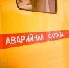 Аварийные службы в Старом Дрожжаном