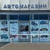 Автомагазины в Старом Дрожжаном