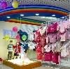 Детские магазины в Старом Дрожжаном