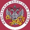 Налоговые инспекции, службы в Старом Дрожжаном
